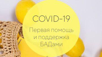 Протокол восстановления при COVID 19